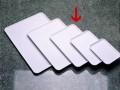 Serviertablett BASIC weiß, Maße: 350 x 240 x 12 mm, stapelbar, aus SAN Kunststoff