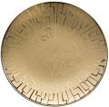 Rosenthal TAC Gropius Skin Gold Brotteller 16 cm
